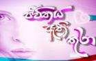jeevithaya-athi-thura