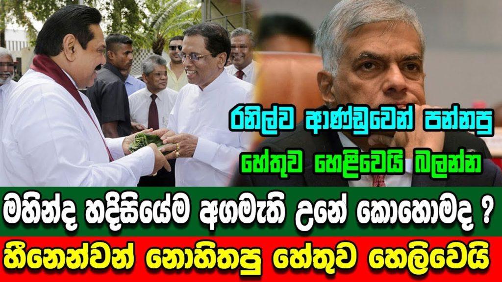 Mahinda Rajapaksha Srilankas new prime minister ?