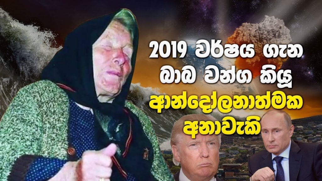 Baba Vanga 2019 Philosophy
